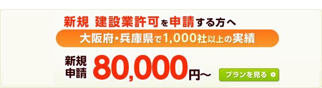 新規 建設業許可を申請する方へ 大阪府・兵庫県で1,000社以上の実績